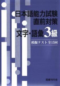 chokuzen-taisaku-moji-goi-3