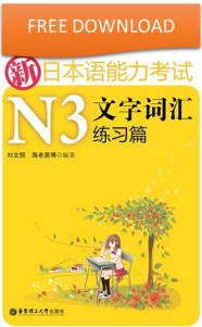 JLPT N3 grammar exercises papers from Ecust - Japanese Quizzes