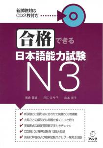 goukaku-dekiru-n3
