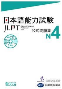 japanese-language-proficiency-test-official-practice-workbook-demo-n4