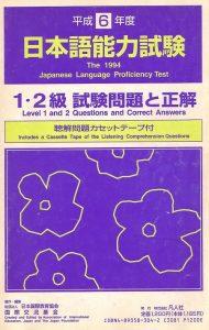 jlpt-1994