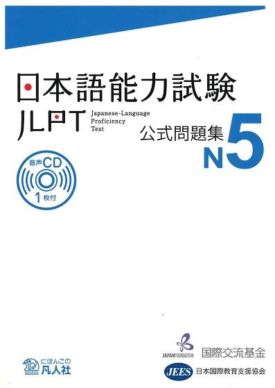 JLPT N5 Books - Japanese Quizzes