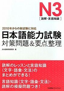 jlpt-taisaku-mondai-yoten-seiri-dokkai-n3
