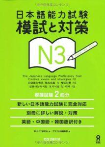 jlpt_moshi_to_taisaku_n3