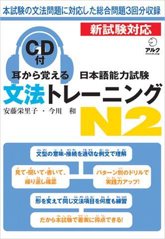 mimi kara oboeru n3 goi pdf