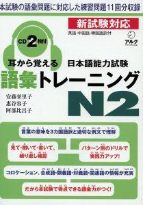 mini-kara-oboeru-goi-n2-book-audio-cd