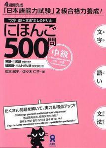 Nihongo 500 mon chuukyuu for JLPT N2-N3 - Japanese Quizzes