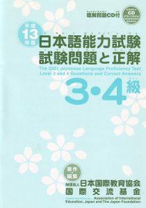 shiken-mondai-to-seikai-level-3-4-2001