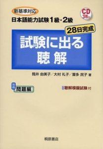 shiken-ni-deru-choukai-1-2