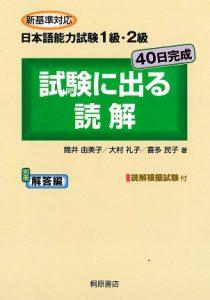shiken-ni-deru-dokkai-1-2