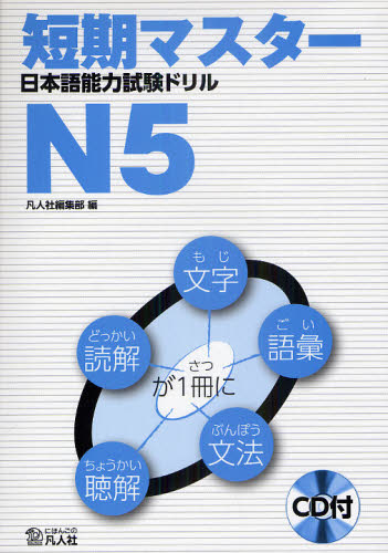JLPT N5 Materials - Japanese Quizzes