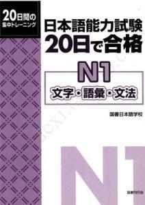 20-nichi-de-goukaku-n-1-moji-goi-bunpou
