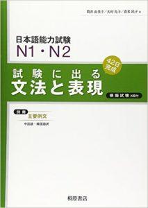 Shiken ni Deru N1 N2 Bunpou to Hyougen
