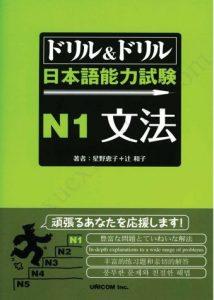 nihongo-nouryoku-shiken-n1-bunpou-doriru-ando-doriru