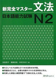 shin-kanzen-masuta-n2-bunpou