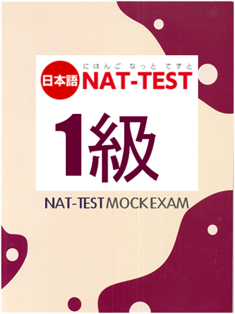 NAT-TEST 1Q Mock Exam