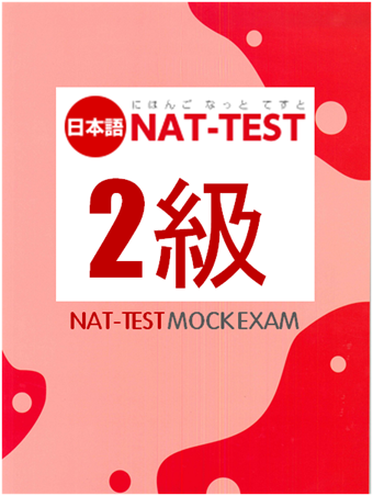 NAT-TEST 2Q Mock Exam
