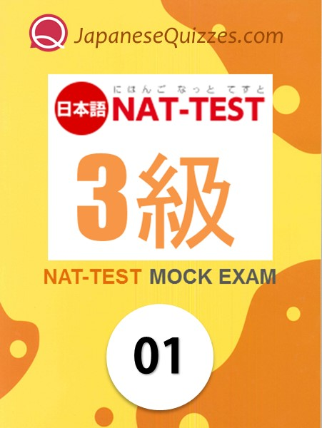 NAT-TEST 5Q Mock Exam #01