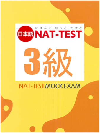 NAT-TEST 3Q Mock Exam