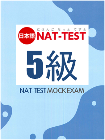 NAT-TEST 5Q Mock Exam