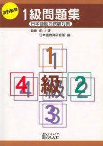 1kyuu-mondaishuu-nihongo-nouryoku-siken-taisaku