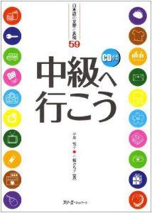 Chuukyuu e ikou Nihongo no bunkei to hyogen 59