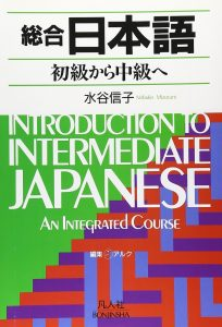 Introduction To Intermediate Japanese