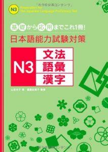 JLPT Taisaku N3 Bunpou Goi Kanji