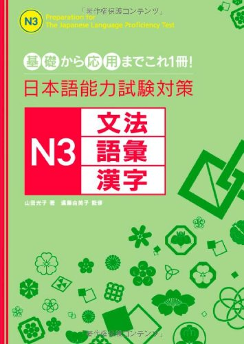 Japanese vocabulary books - Japanese Quizzes