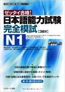 Kanzen Moshi N1
