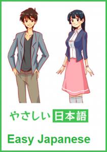 NHK Yasashii Nihongo - Easy Japanese