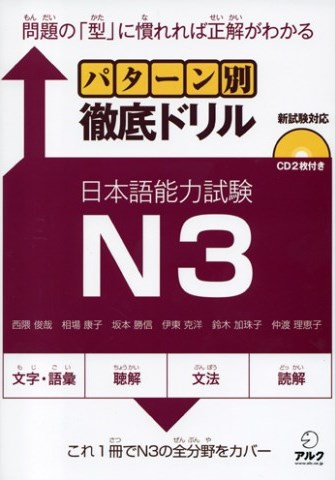 JLPT N3 Books - Japanese Quizzes