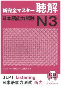 SHIN KANZEN MASTER N3 CHOUKAI