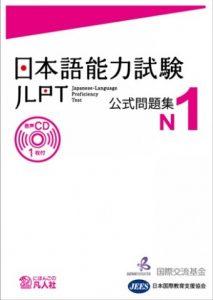 jlpt-n1