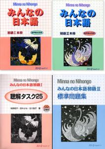 minna-no-nihongo-coleccion-e1425748735641