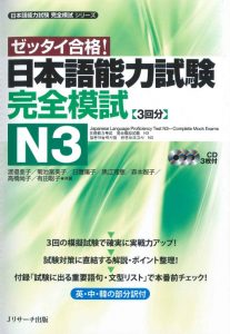 zettai-goukaku-kanzen-moshi-n3[1]