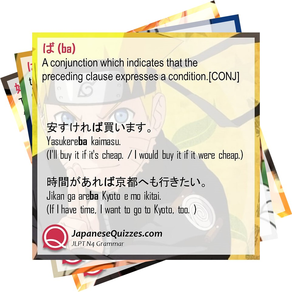 JLPT N4 Grammar FlashCards