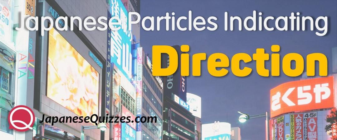 Japanese Particles that Indicate Direction