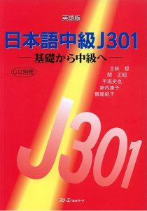 Nihongo Chuukyuu J301