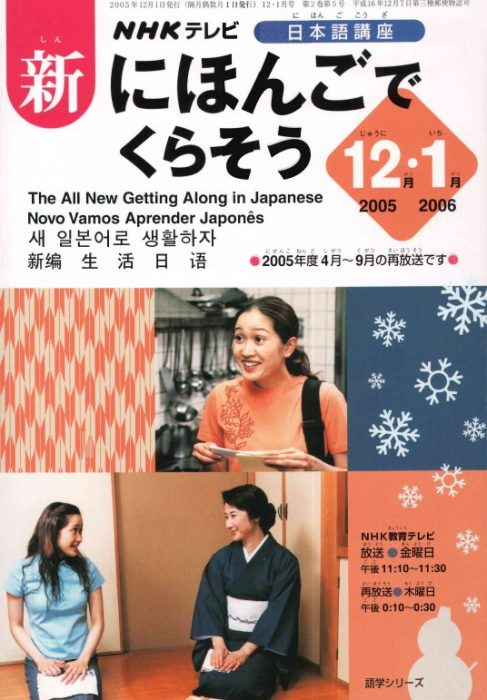 Nihongo de kurasou The All New Getting Along in Japanese Book 2 Lesson 09-17