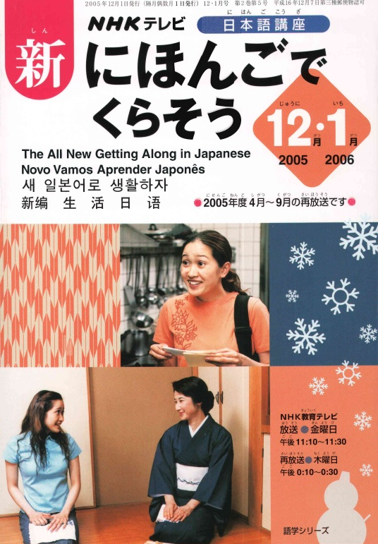Nihongo de kurasou The All New Getting Along in Japanese Book 2 Lesson 09-17