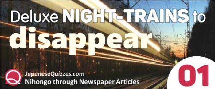 Shinbun de Manabu Nihongo - Lesson 1 - Deluxe night-trains to disappear