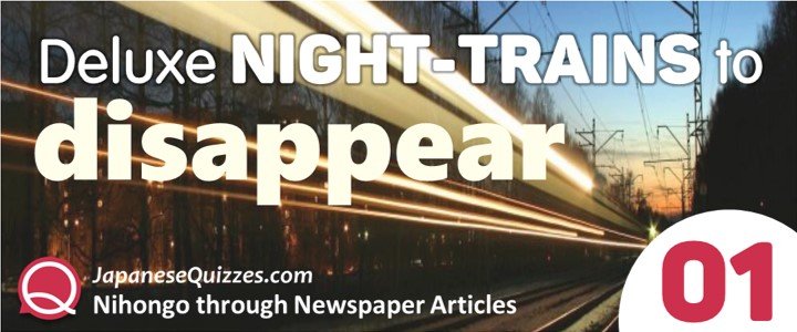 Shinbun de Manabu Nihongo - Lesson 1 - Deluxe night-trains to disappear