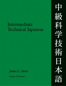 intermediate-technical-japanese-volume-1