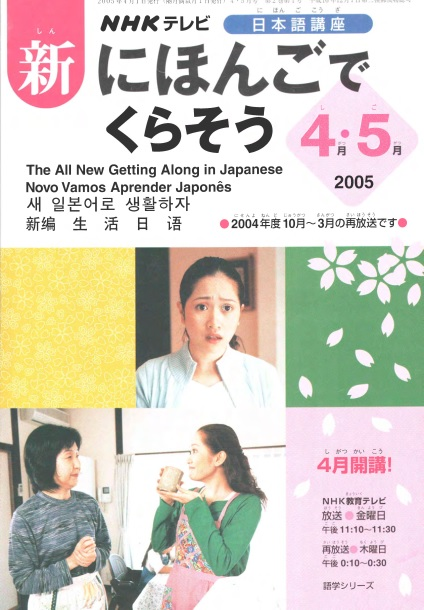 Nihongo de kurasou The All New Getting Along in Japanese Book 1 Lesson 01-08
