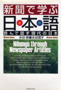 shinbun de manabu nihongo 1996