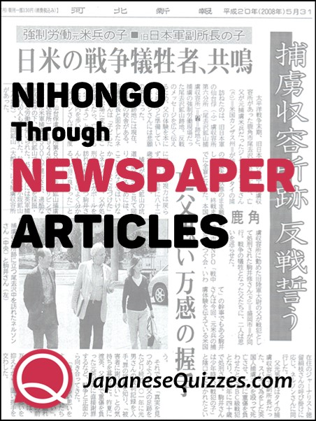 Nihongo through Newspaper Articles banner