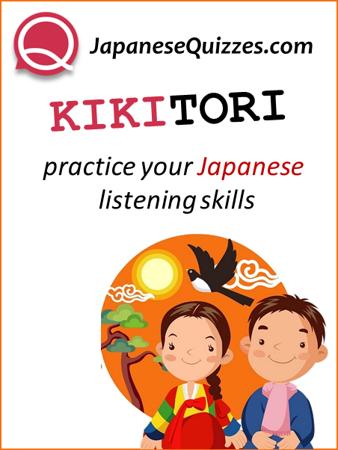 KIKITORI - Practice Your Japanese Listening Skills