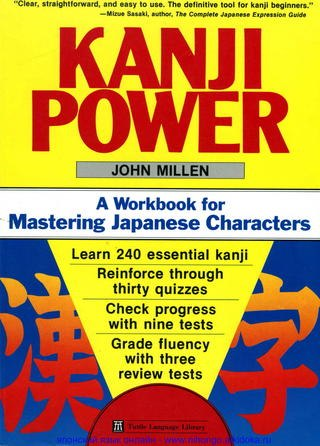 Kanji Power A Workbook For Mastering Japanese Characters Pdf