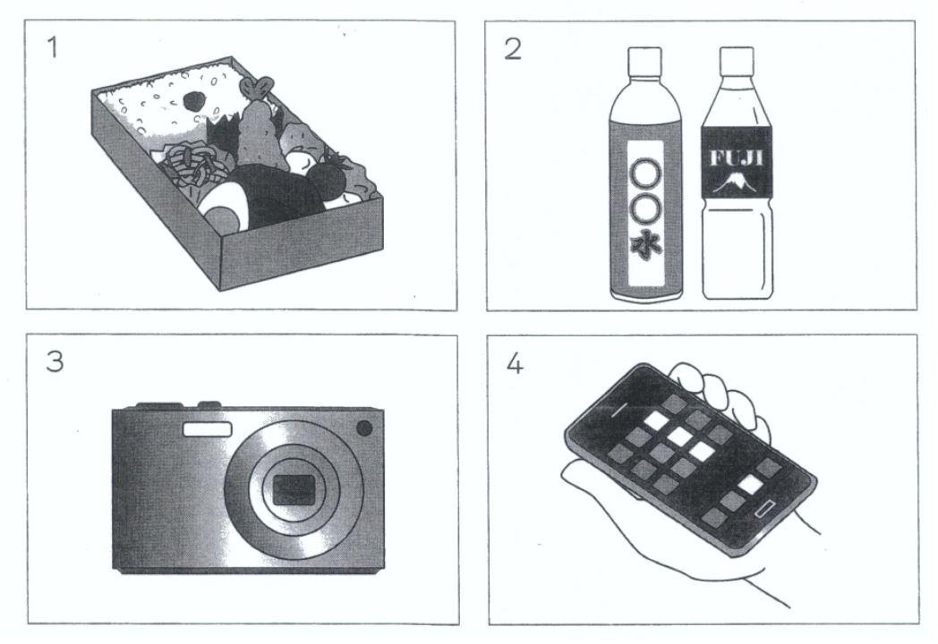 JLPT-N5-Full-Test-04-Listen-M 1-Q 5 - Japanese Quizzes
